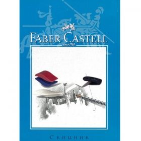 Скицник спирала Faber Castell
